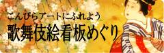 こんぴらアートにふれよう歌舞伎絵看板巡り